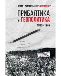 Прибалтика и геополитика. 1935 -1945
