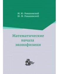 Математические начала эконофизики