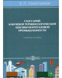 Глоссарий ключевой терминологической лексики нефтегазовой промышленности. Учебное пособие
