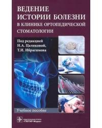 Ведение истории болезни в клинике ортопедической стоматологии. Учебное пособие