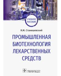 Промышленная биотехнология лекарственных средств. Учебное пособие