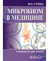 Микробиом в медицине