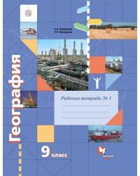 География. 9 класс. Рабочая тетрадь №1
