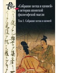 """""""Собрание песка и камней"""" в истории японской философской мысли. Том 1: Собрание песка и камней"""