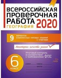Всероссийская проверочная работа 2020. География. 6 класс
