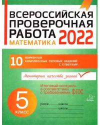 Всероссийская проверочная работа 2020. Математика. 5 класс