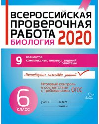 Всероссийская проверочная работа 2020. Биология. 6 класс