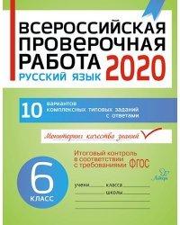 Всероссийская проверочная работа 2020. Русский язык. 6 класс
