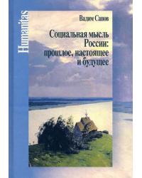 Социальная мысль России: прошлое, настоящее и будущее