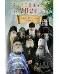 Календарь с Псково-Печерскими старцами на 2021 год