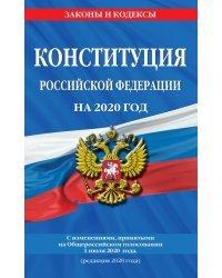 Конституция Российской Федерации на 2020 год. С изменениями, принятыми на Общероссийском голосовании 1 июля 2020 года (редакция 2020 года)
