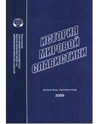 История мировой славистики. Указатель литературы 2009 год