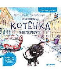 Приключения котёнка в Петербурге