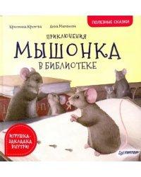 Приключения мышонка в библиотеке