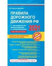 Правила дорожного движения РФ с расширенными комментариями и иллюстрациями. 2021