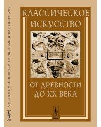 Классическое искусство от Древности до XX века