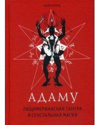Адаму. Люциферианская тантра и сексуальная магия