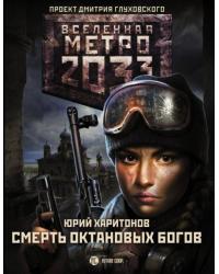 Метро 2033. Смерть октановых богов