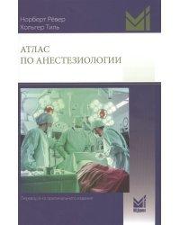 Атлас по анестезиологии
