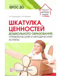 Шкатулка ценностей дошкольного образования: управленческий и методический аспекты. ФГОС ДО