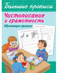 Чистописание и грамотность. Обучающие прописи