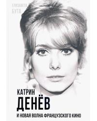 Катрин Денев и Новая волна французского кино