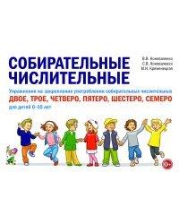 Собирательные числительные. Упражнения на закрепление употребления собирательных числительных двое, трое, четверо, пятеро, шестеро, семеро. Для детей 6-10 лет