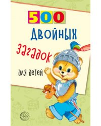 500 двойных загадок для детей