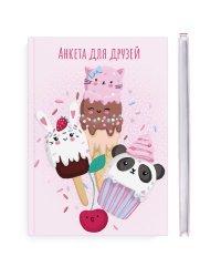 """Анкета для друзей """"Цветное мороженое"""", А5, 128 листов"""