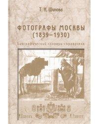 Фотографы Москвы (1839-1930). Биографический словарь-справочник