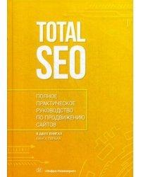 Total SEO. Полное практическое руководство по продвижению сайтов. В 2-х книгах. Книга 1