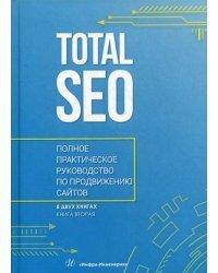 Total SEO. Полное практическое руководство по продвижению сайтов. В 2-х книгах. Книга 2