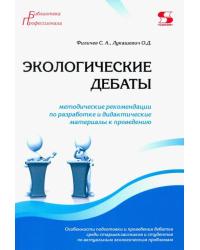 Экологические дебаты. Методические рекомендации по разработке и дидактические материалы к проведению