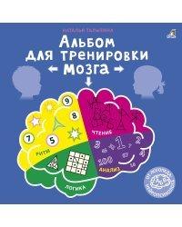 Альбом для тренировки мозга от нейропсихолога
