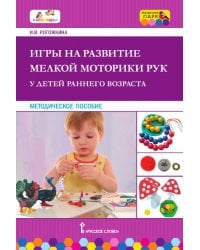 Игры на развитие мелкой моторики рук у детей раннего возраста. Методическое пособие