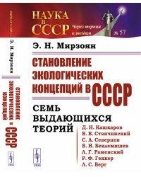 Становление экологических концепций в СССР. Семь выдающихся теорий. Выпуск №59