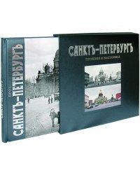 Санктъ-Петербургъ прошлое и настоящее
