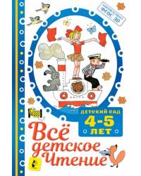 Всё детское чтение. Детский сад. 4-5 лет
