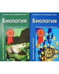 Биология для поступающих в ВУЗы (количество томов: 2)