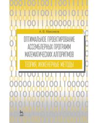 Оптимальное проектирование ассемблерных программ математических алгоритмов: теория, инженерные методы. Учебное пособие для вузов
