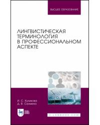 Лингвистическая терминология в профессиональном аспекте. Учебное пособие для вузов