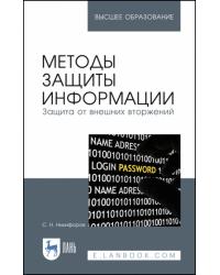 Методы защиты информации. Защита от внешних вторжений. Учебное пособие для вузов
