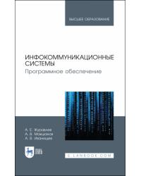 Инфокоммуникационные системы. Программное обеспечение. Учебник для ВО