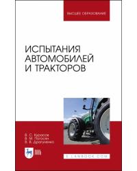 Испытания автомобилей и тракторов. Учебное пособие для ВО