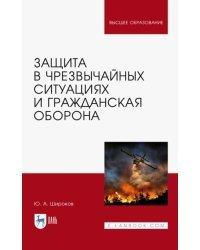 Защита в чрезвычайных ситуациях и гражданская оборона. Учебное пособие для вузов