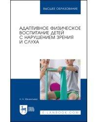 Адаптивное физическое воспитание детей с нарушением зрения и слуха. Учебное пособие для ВО