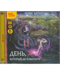 CD-ROM (MP3). День, который не изменить