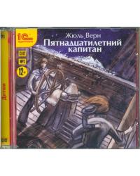 CD-ROM (MP3). Пятнадцатилетний капитан