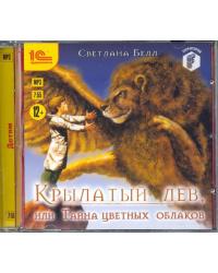 CD-ROM (MP3). Крылатый лев, или Тайна цветных облаков