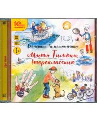 CD-ROM (MP3). Митя Тимкин, второклассник